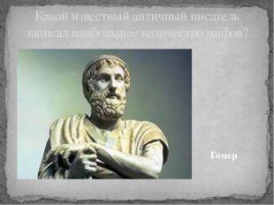Гомер Какой известный античный писатель записал наибольшее количество мифов?