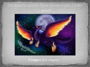 Семаргл (бог смерти) От имени какого бога происходит слово смрад?
