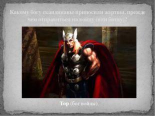Тор (бог войны) Какому богу скандинавы приносили жертвы, прежде чем отправить