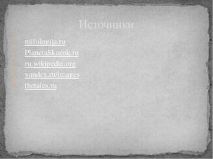 mifologija.ru PlanetaSkazok.ru ru.wikipedia.org yandex.ru/images thetales.ru