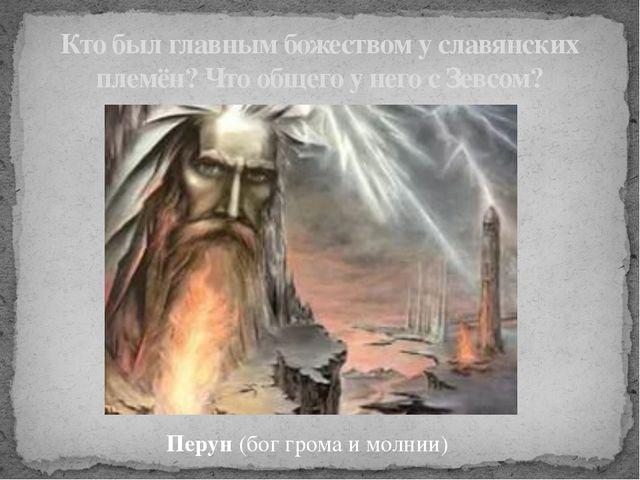 Перун (бог грома и молнии) Кто был главным божеством у славянских племён? Что...