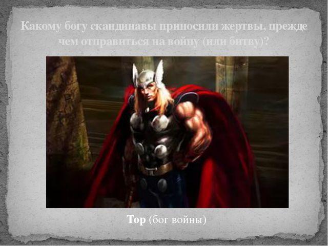 Тор (бог войны) Какому богу скандинавы приносили жертвы, прежде чем отправить...