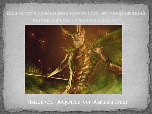 Локки (бог-оборотень, бог обмана и огня) При частом упоминании какого бога до...