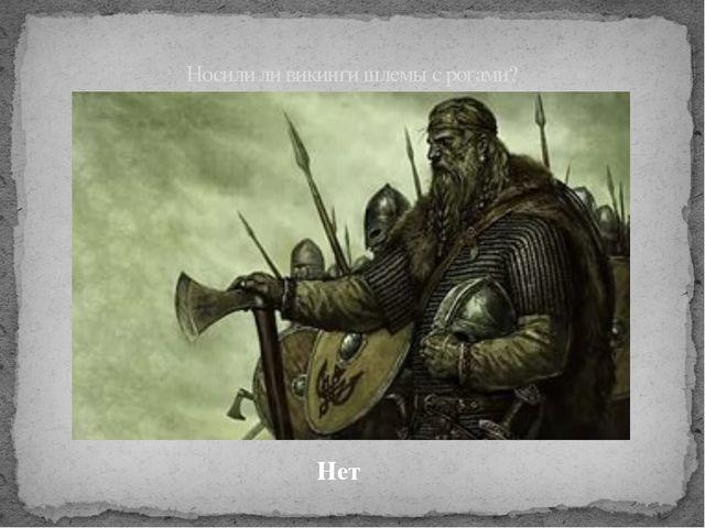 Нет Носили ли викинги шлемы с рогами?