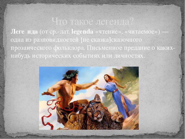 Леге́нда(от ср.-лат.legenda«чтение», «читаемое») — одна изразновидностей...