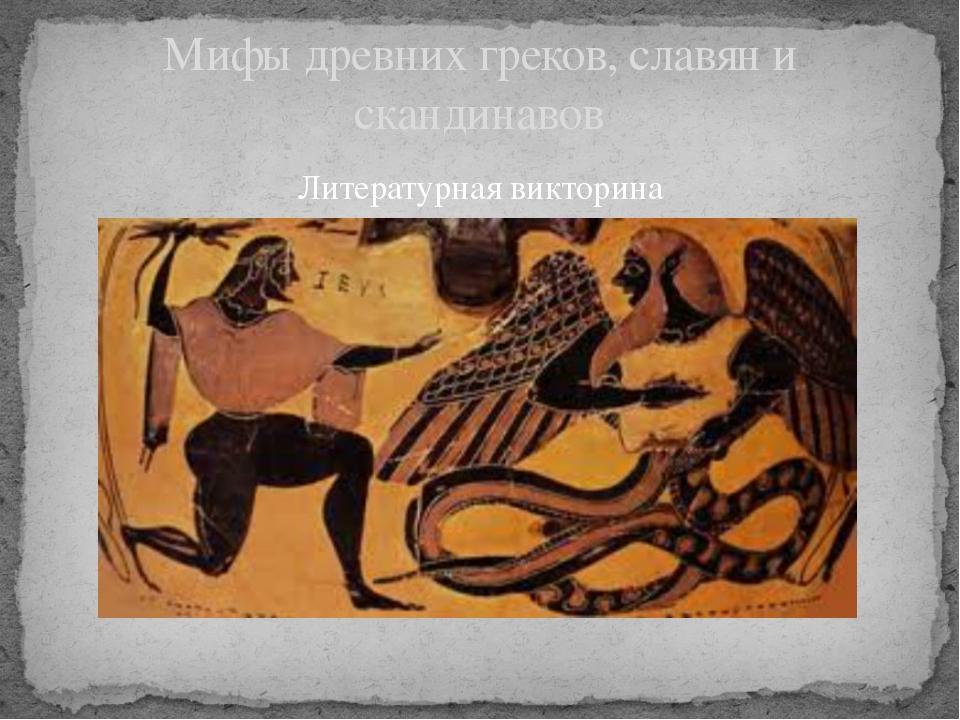 Литературная викторина Мифы древних греков, славян и скандинавов