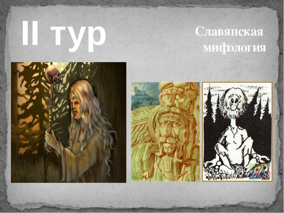 Славянская мифология II тур