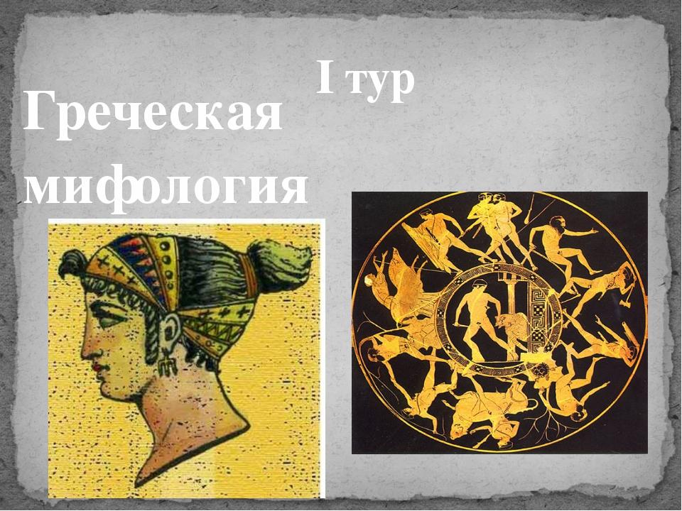 Греческая мифология I тур
