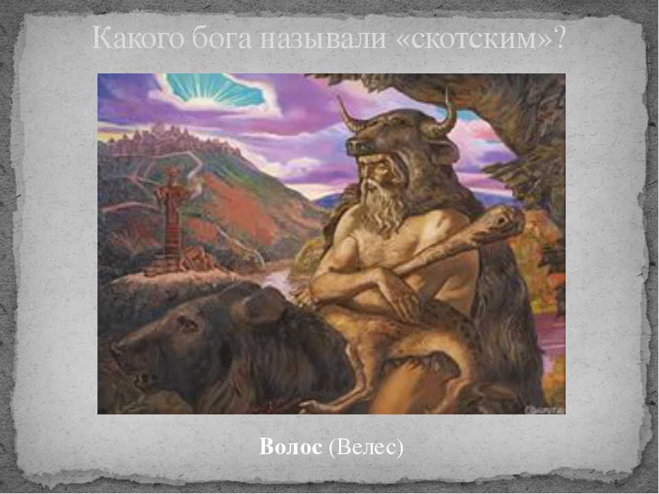 Волос (Велес) Какого бога называли «скотским»?