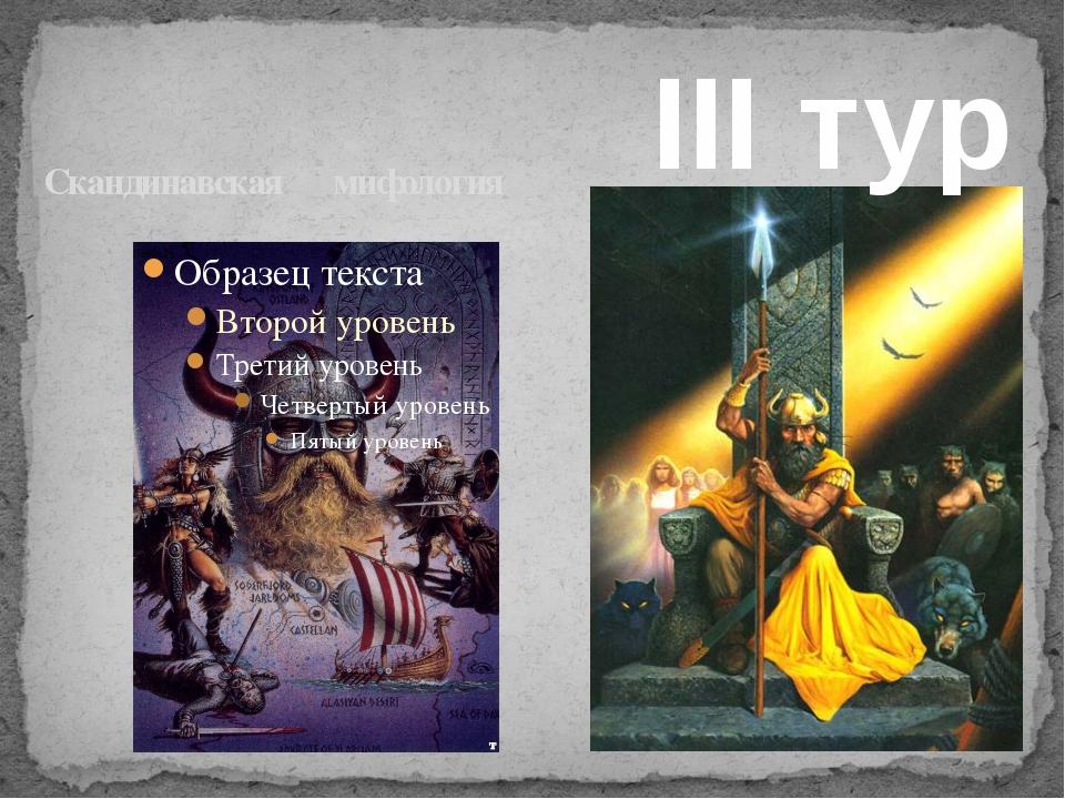 Скандинавская мифология III тур