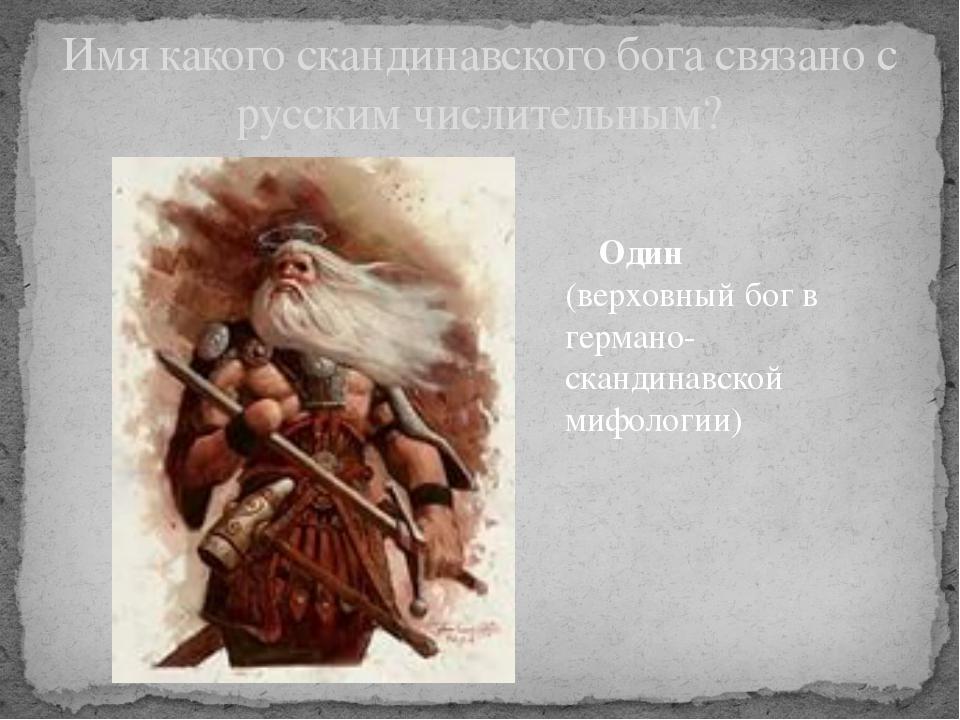 Один (верховный бог в германо-скандинавской мифологии) Имя какого скандинавс...