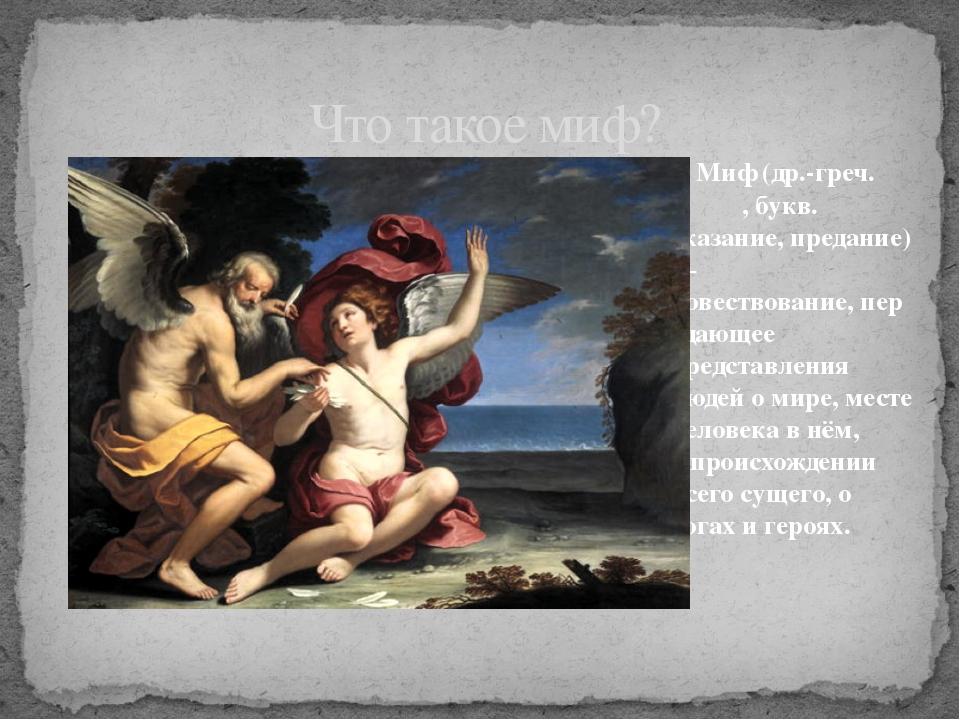 Миф(др.-греч. μῦθος, букв. сказание, предание) — повествование,передающее...