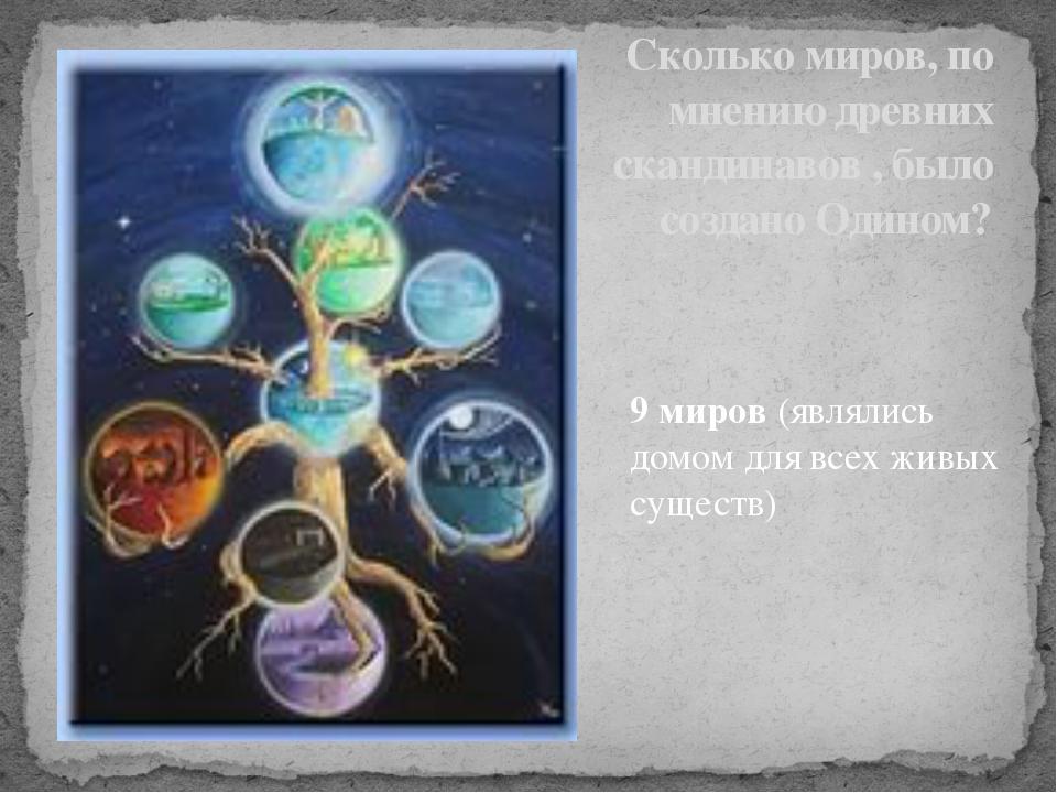 9 миров (являлись домом для всех живых существ) Сколько миров, по мнению древ...