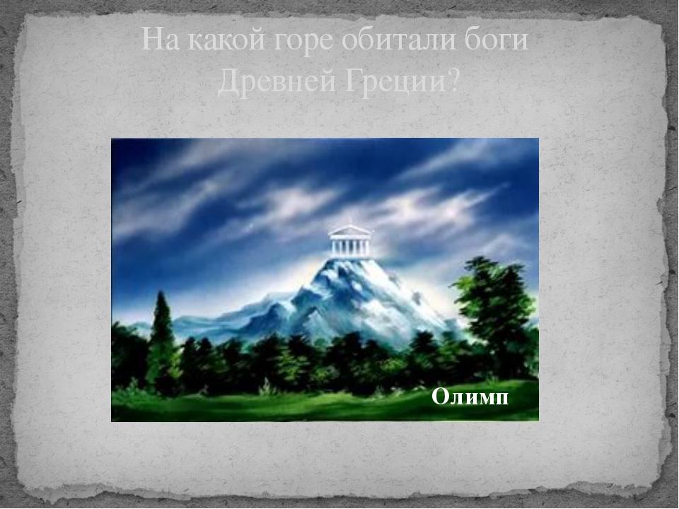 Олимп На какой горе обитали боги Древней Греции?