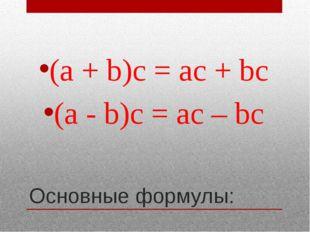 Основные формулы: (а + b)c = aс + bc (а - b)c = aс – bc