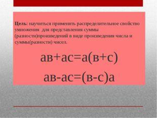 Цель: научиться применять распределительное свойство умножения для представ