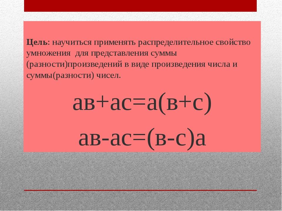 Цель: научиться применять распределительное свойство умножения для представ...