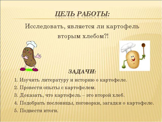Исследовать, является ли картофель вторым хлебом?! ЗАДАЧИ: 1. Изучить литерат...