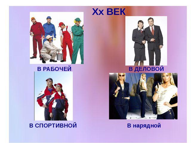 Xx ВЕК В нарядной В РАБОЧЕЙ В ДЕЛОВОЙ В СПОРТИВНОЙ