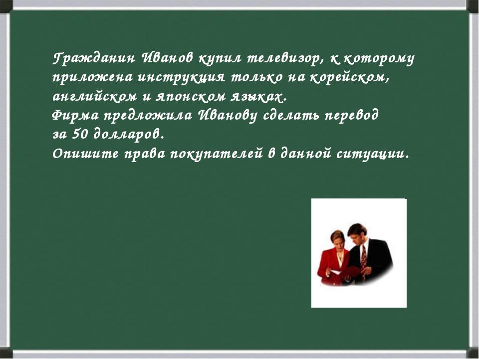Гражданин Иванов купил телевизор, к которому приложена инструкция только на к...