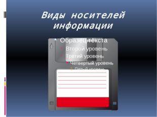 Виды носителей информации