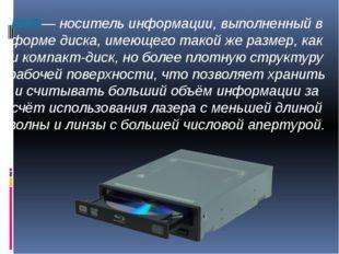 DVD— носитель информации, выполненный в форме диска, имеющего такой же размер