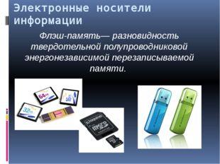 Электронные носители информации Флэш-память— разновидность твердотельной полу