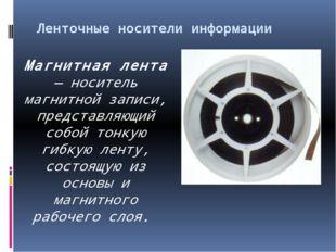 Ленточные носители информации Магнитная лента — носитель магнитной записи, пр