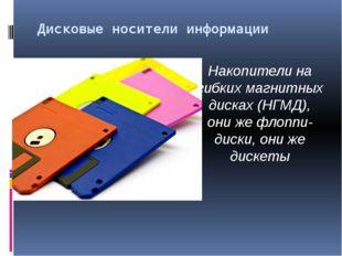 Дисковые носители информации Накопители на гибких магнитных дисках (НГМД), он