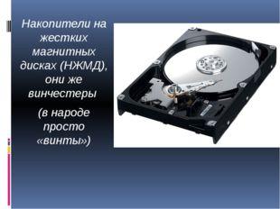 Накопители на жестких магнитных дисках (НЖМД), они же винчестеры (в народе пр