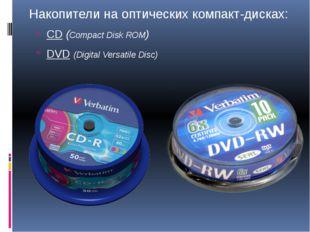 Накопители на оптических компакт-дисках: CD (Compact Disk ROM) DVD (Digital V