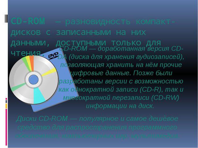 CD-ROM — разновидность компакт-дисков с записанными на них данными, доступн...