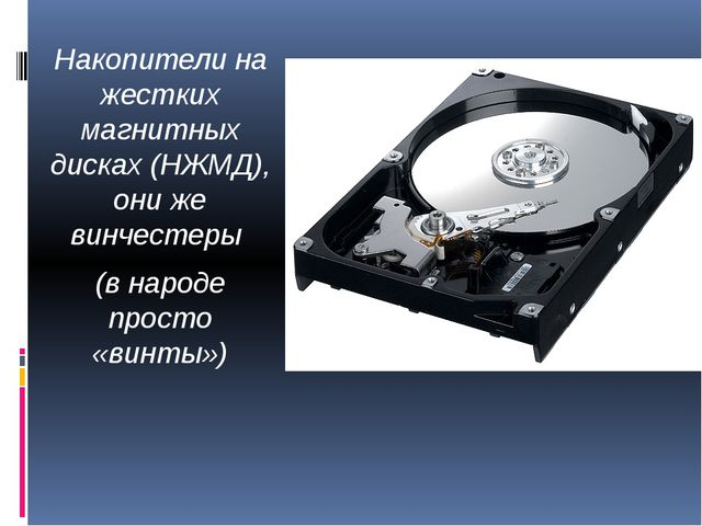 Накопители на жестких магнитных дисках (НЖМД), они же винчестеры (в народе пр...