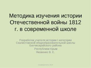 Методика изучения истории Отечественной войны 1812 г. в современной школе Раз