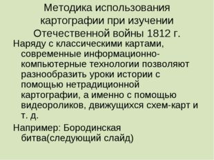 Методика использования картографии при изучении Отечественной войны 1812 г. Н