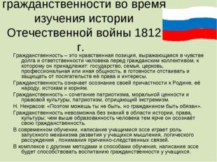 Воспитание гражданственности во время изучения истории Отечественной войны 18