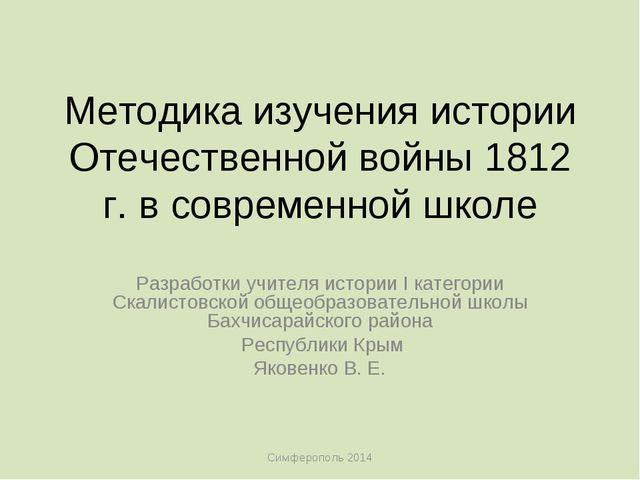 Методика изучения истории Отечественной войны 1812 г. в современной школе Раз...