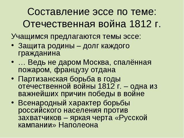 Составление эссе по теме: Отечественная война 1812 г. Учащимся предлагаются т...
