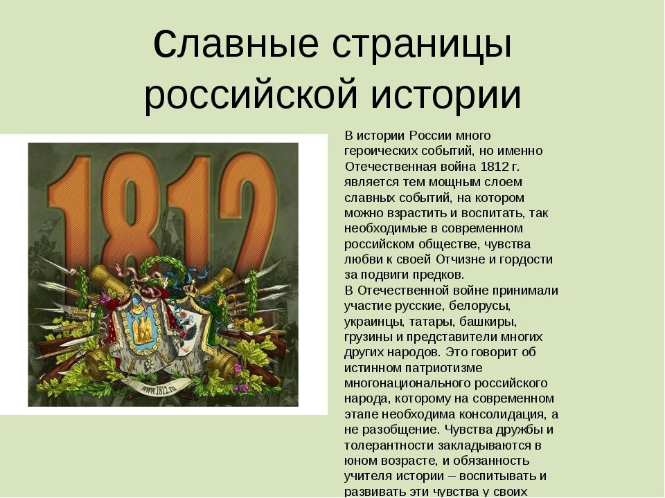 славные страницы российской истории В истории России много героических событи...