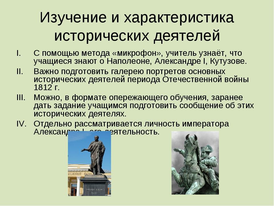 Изучение и характеристика исторических деятелей С помощью метода «микрофон»,...