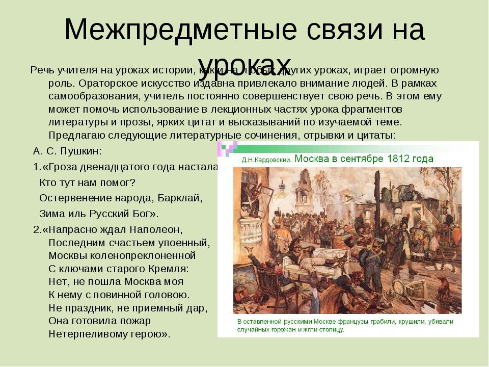 Межпредметные связи на уроках Речь учителя на уроках истории, как и на любых...
