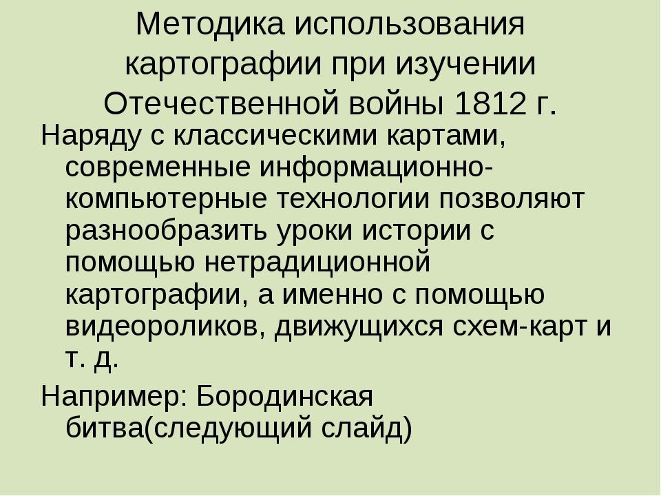 Методика использования картографии при изучении Отечественной войны 1812 г. Н...