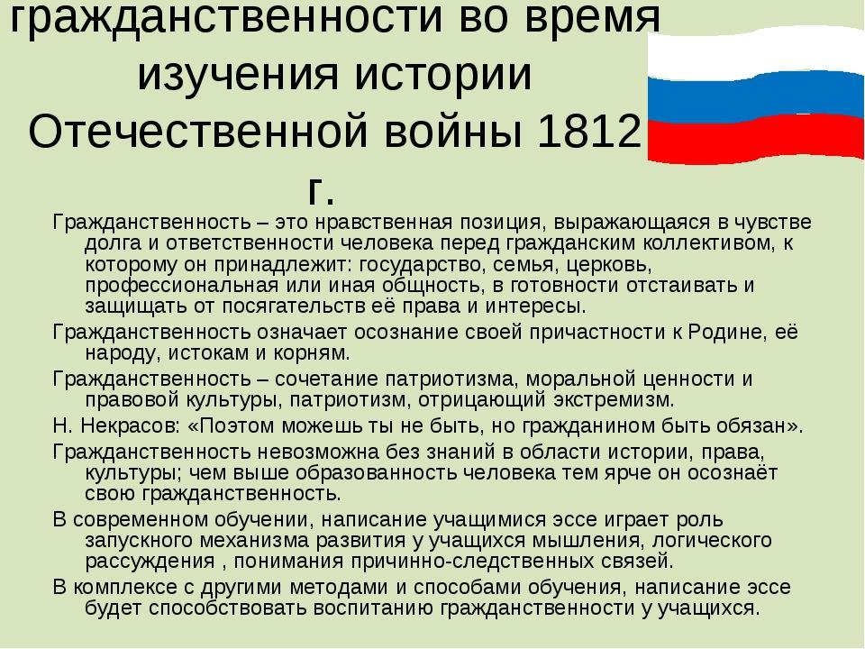 Воспитание гражданственности во время изучения истории Отечественной войны 18...