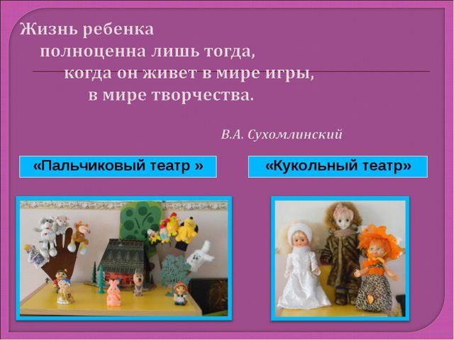 «Пальчиковый театр » «Кукольный театр»