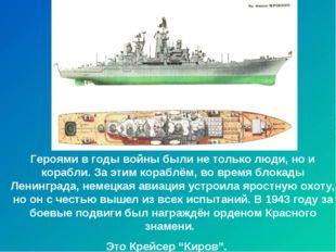 Героями в годы войны были не только люди, но и корабли. За этим кораблём, во