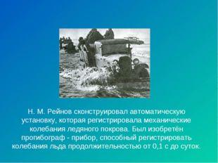 Н. М. Рейнов сконструировал автоматическую установку, которая регистрировала