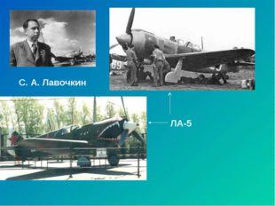 С. А. Лавочкин ЛА-5