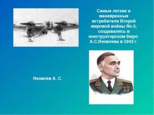 Самые легкие и маневренные истребители Второй мировой войны Як-3, создавались