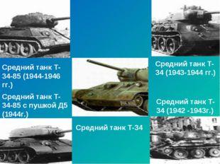 Средний танк Т-34-85 (1944-1946 гг.) Средний танк Т-34 (1942 -1943г.) Средний