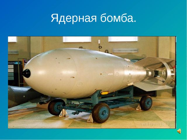 Ядерная бомба.